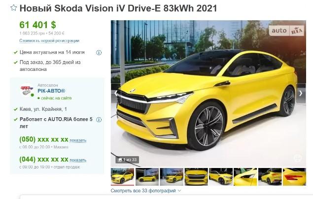 В Україні продають автомобіль, який неможливо купити